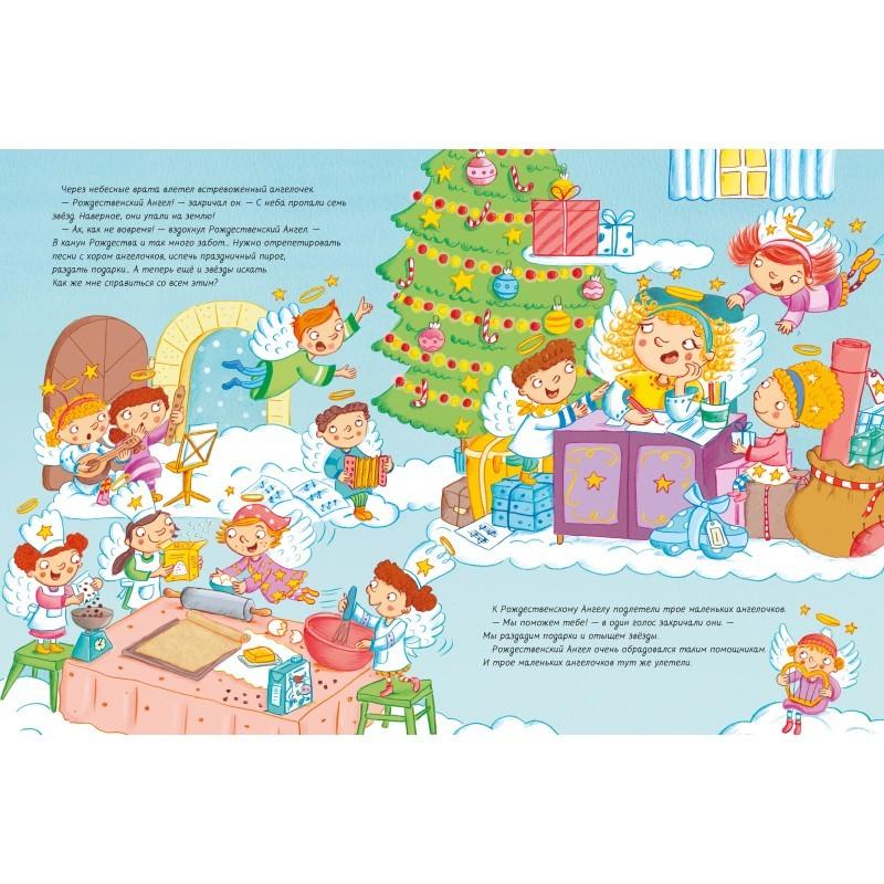 """Купить книгу """"Три різдвяні ангели, сім зірок і безліч подарунків"""""""