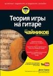 Теория игры на гитаре для чайников (+аудио- и видеокурс)