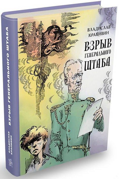 """Купить книгу """"Взрыв Генерального штаба"""""""