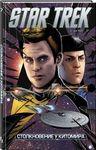 """Купить книгу """"Star Trek. Том 7. Столкновение у Китомира"""""""