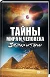 Тайны мира и человека. Загадки истории - купить и читать книгу