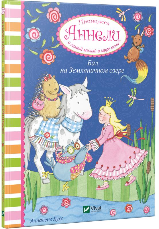 """Купить книгу """"Бал на Земляничном озере. Принцесса Аннели и самый милый в мире пони"""""""