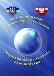 Международные экономические отношения - купить и читать книгу