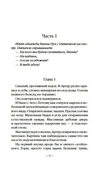 """Купить книгу """"Артур, рыцарь из Люберец"""""""