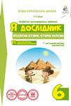 Я дослідник. Всесвітня історія. Історія України. Робочий зошит учня. 6 клас