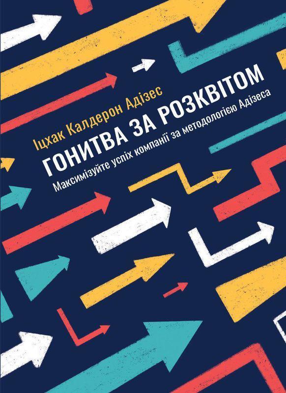 """Купить книгу """"Гонитва за Розквітом. Максимізуйте успіх компанії за методологією Адізеса"""""""