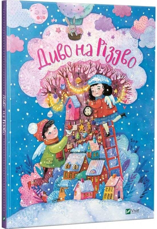 """Купить книгу """"Диво на Різдво"""""""