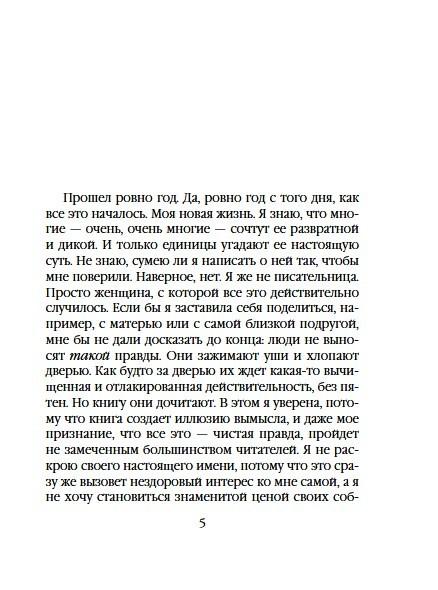 """Купить книгу """"Белая кровь Казановы"""""""