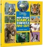 """Купить книгу """"Моя перша велика книжка ПРО СВІТ"""""""