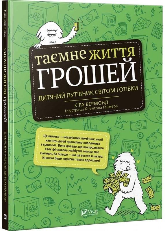 """Купить книгу """"Таємне життя грошей"""""""