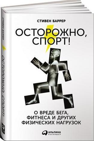 """Купить книгу """"Осторожно, спорт! О вреде бега, фитнеса и других физических нагрузок"""""""