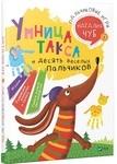 Умница такса и десять веселых пальчиков - купить и читать книгу