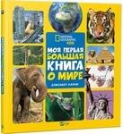 Моя первая большая книга О МИРЕ - купить и читать книгу