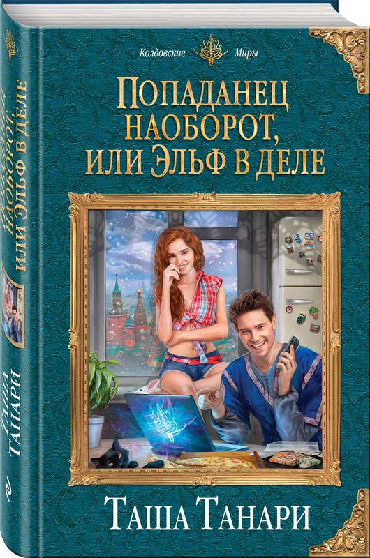 """Купить книгу """"Попаданец наоборот, или Эльф в деле"""""""