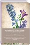 Блокнот. Ботаническая иллюстрация - купити і читати книгу