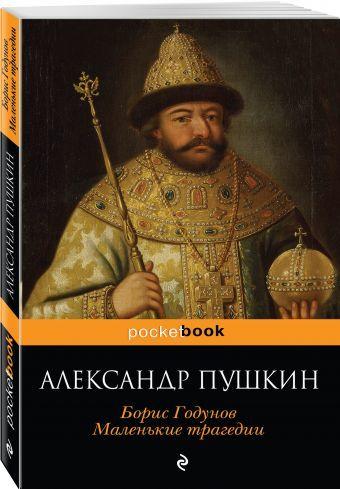"""Купить книгу """"Борис Годунов. Маленькие трагедии"""""""