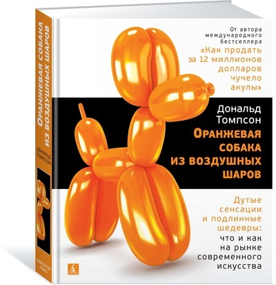 """Купить книгу """"Оранжевая собака из воздушных шаров. Дутые сенсации и подлинные шедевры. Что и как на рынке современного искусства"""""""