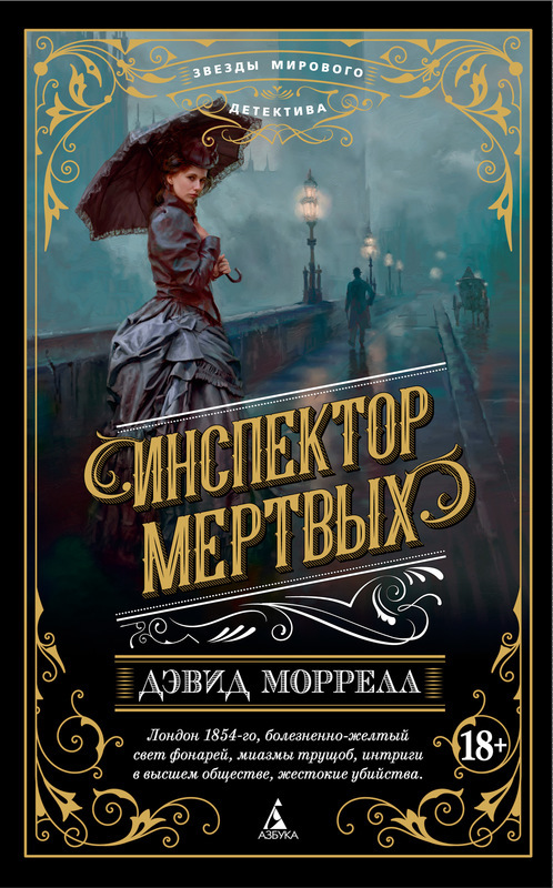 """Купить книгу """"Инспектор мертвых"""""""