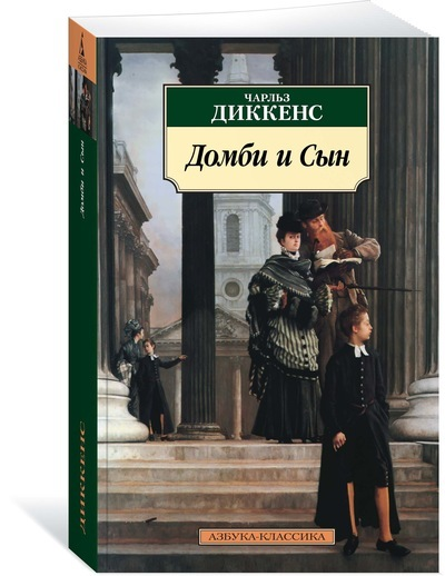 "Купить книгу ""Домби и Сын"""