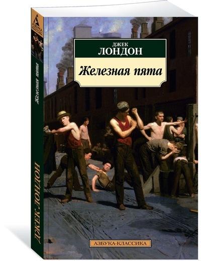 """Купить книгу """"Железная пята"""""""