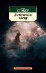 """Купить книгу """"В снежном плену"""""""