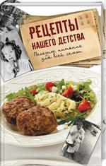 Рецепты нашего детства. Полезное питание для всей семьи - купить и читать книгу