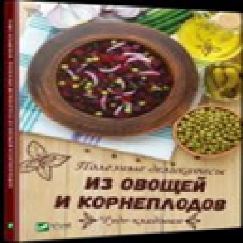 Чудо-кладовая. Полезные деликатесы из овощей и корнеплодов - купити і читати книгу