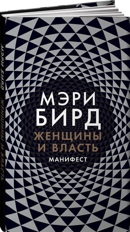 """Купить книгу """"Женщины и Власть. Манифест"""""""