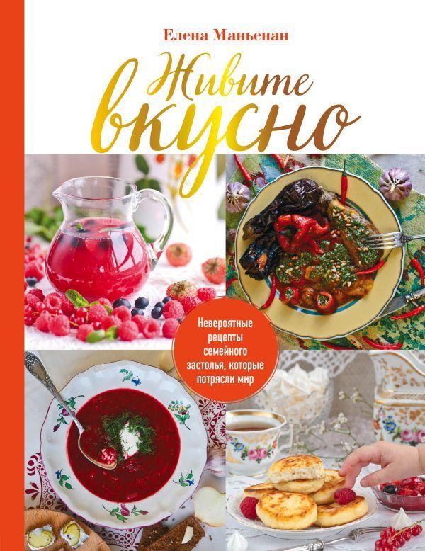 """Купить книгу """"Живите вкусно! Невероятные рецепты семейного застолья, которые потрясли мир"""""""
