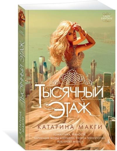 """Купить книгу """"Тысячный этаж"""""""