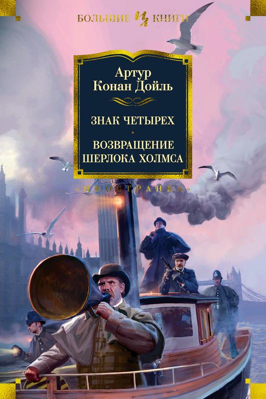 """Купить книгу """"Знак четырех. Возвращение Шерлока Холмса"""""""