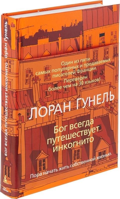 """Купить книгу """"Бог всегда путешествует инкогнито"""""""