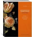 Ботаническая иллюстрация. Мотивы & идеи. История изящных искусств для творческих личностей