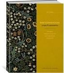 Викторианские узоры & орнаменты. История изящных искусств для творческих личностей
