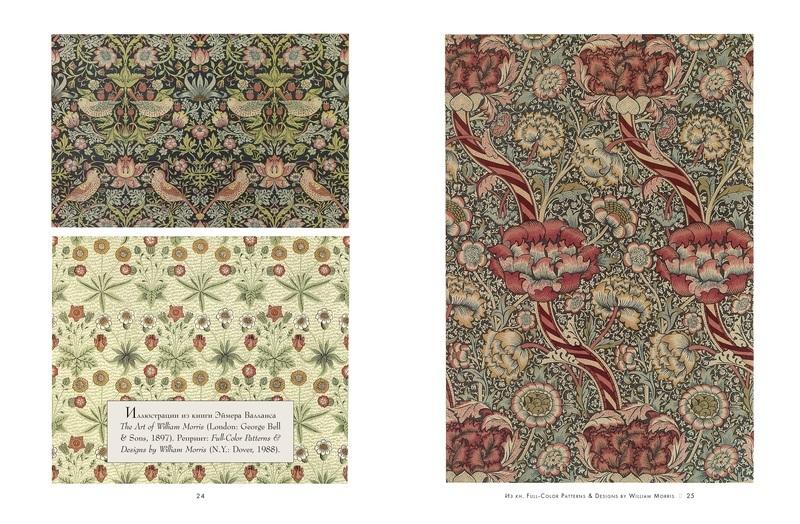 """Купить книгу """"Викторианские узоры & орнаменты. История изящных искусств для творческих личностей"""""""