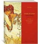Стиль Ар-нуво. Линии & силуэты. История изящных искусств для творческих личностей