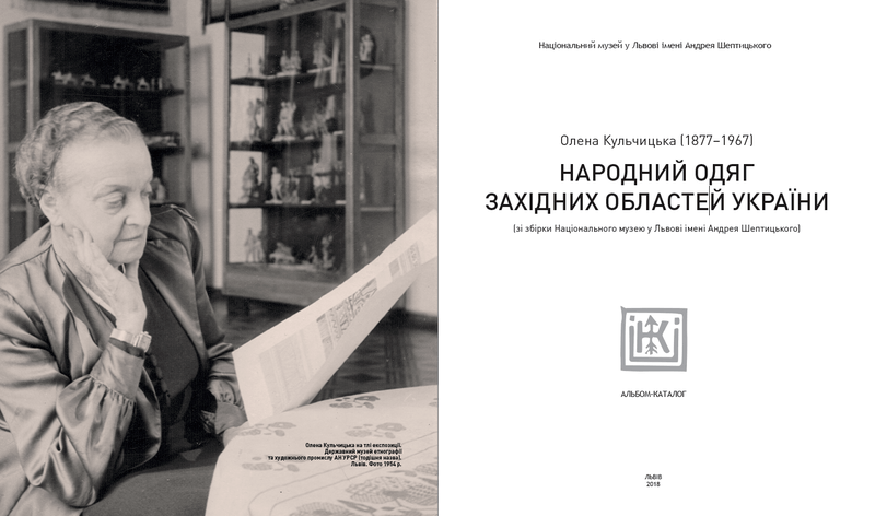 """Купить книгу """"Народний одяг західних областей України"""""""