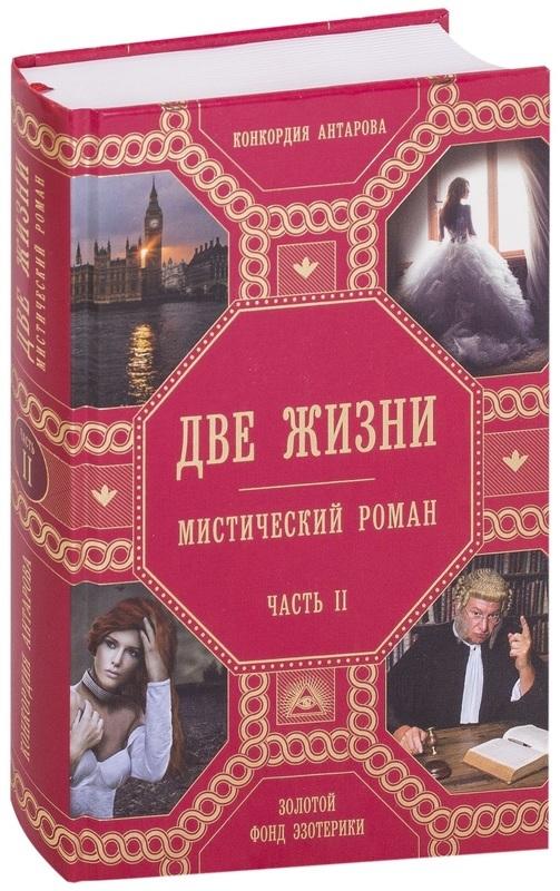 """Купить книгу """"Две жизни. Часть 2"""""""