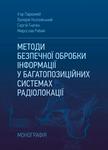 Методи безпечної обробки інформації у багатопозиційних системах радіолокації. Монографія
