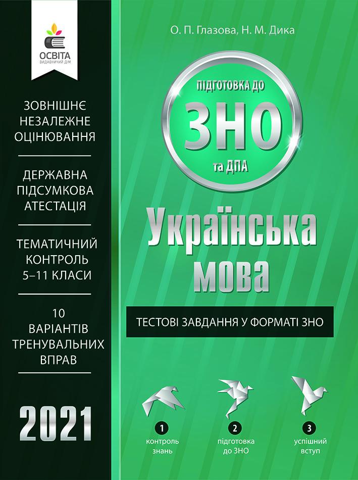 """Купить книгу """"Українська мова. Тестові завдання у форматі ЗНО та ДПА"""""""