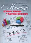 Методи активного навчання у підготовці фінансиста. Навчальний поcібник - купить и читать книгу
