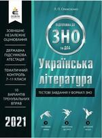 Українська література. Тестові завдання у форматі ЗНО та ДПА - купить и читать книгу