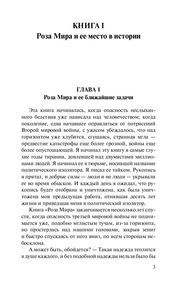 """Купить книгу """"Роза Мира"""""""