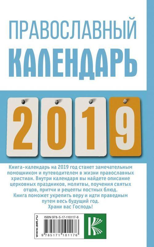 """Купить книгу """"Православный календарь на 2019 год"""""""