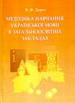 Методика навчання української мови в загальноосвітніх закладах