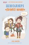 """Купить книгу """"Школярі «лінивої мами»"""""""