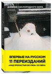 """Купить книгу """"Дневник кислородного вора"""""""