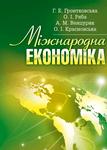 Міжнародна економіка. Навчальний посібник - купить и читать книгу