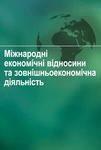 Міжнародні економічні відносини та зовнішньоекономічна діяльність - купити і читати книгу