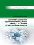 Міжнародні економічні відносини та менеджмент в умовах посилиння голобалізаційних процесів. Навчальний поcібник - купити і читати книгу
